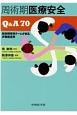 周術期医療安全Q&A70 周術期管理チームが創る多職種連携