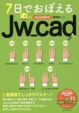 7日でおぼえるJw_cad<Jw_cad8対応版>