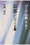 パーリ仏典<オンデマンド版> 第2期 長部(ディーガニカーヤ)