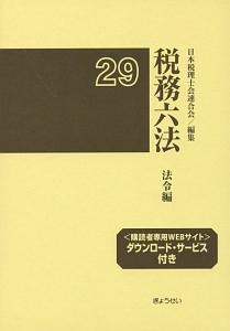 税務六法 法令編 平成29年