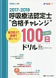"""呼吸療法認定士""""合格チャレンジ""""100日ドリル 2017-2018 呼吸器ケア別冊"""