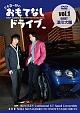 三木眞一郎のおもてなしドライブ Vol.1 浪川大輔