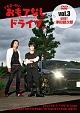 三木眞一郎のおもてなしドライブ Vol.3 津田健次郎