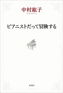 中村紘子『ピアニストだって冒険する』