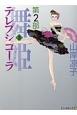 舞姫テレプシコーラ 第2部 (3)