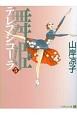 舞姫テレプシコーラ (5)