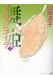 舞姫テレプシコーラ (7)