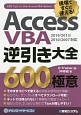 現場ですぐに使える!AccessVBA逆引き大全 600の極意 2016/2013/2010/2007対応