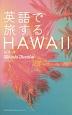 英語で旅するHAWAII