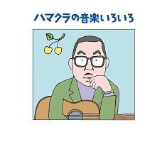 坂本九『ハマクラの音楽いろいろ-浜口庫之助・生誕100年記念企画-』