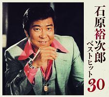鏑木創(月見里太一)『石原裕次郎 ベストアルバム30』