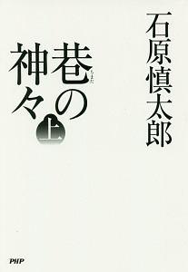 『信仰とは何か(仮)』石原慎太郎