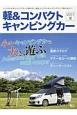 軽&コンパクト キャンピングカー 2017夏