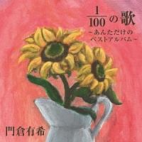 1/100の歌 ~あんただけのベストアルバム~