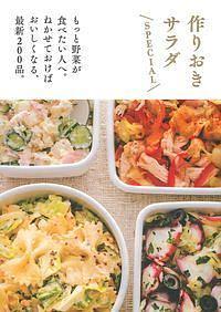 作りおきサラダspecial