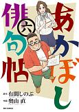 あかぼし俳句帖 (6)