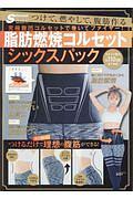 S Cawaii!ダイエット特別編集 脂肪燃焼コルセット シックスパック