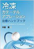 冷凍カテーテルアブレーション治療ハンドブック