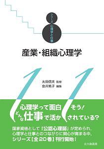 産業・組織心理学 シリーズ心理学と仕事11