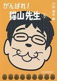 がんばれ!猫山先生 (5)