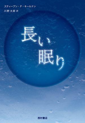 川野太郎『長い眠り』
