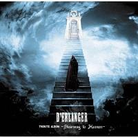 D'ERLANGER『D'ERLANGER TRIBUTE ALBUM ~ Stairway to Heaven ~』