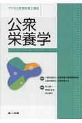 公衆栄養学<第6版> サクセス管理栄養士講座