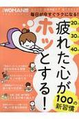 疲れた心がホッとする! 100の新習慣 日経WOMAN別冊 20代30代40代