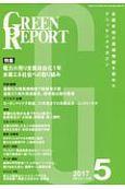 GREEN REPORT 2017.5 特集:電力小売り全面自由化1年 水素エネ社会への取り組み 全国各地の環境情報を集めたクリッピングマガジン(449)