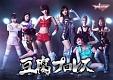 豆腐プロレス DVD BOX