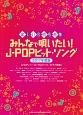 楽しい合唱名曲集 みんなで唄いたい!J-POPヒット・ソング 2017 メロディー+コーラスパート/ピアノ伴奏