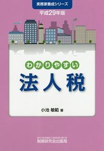 わかりやすい法人税 実務家養成シリーズ 平成29年