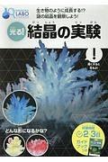 光る!結晶の実験 NAGAOKA LABO