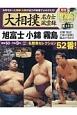 大相撲名力士風雲録 月刊DVDマガジン(19)