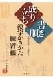 漢字かきかた練習帳 成り立ち・書き順を知れば美しく書ける