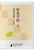 高村光太郎『知恵子抄(抄) 〈声を便りに〉オーディオブック』