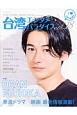 台湾エンタメパラダイス STAR,DRAMA,MOVIE,MUSIC,an(18)
