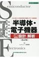 半導体・電子機器の熱設計と解析<改訂版> 設計技術シリーズ 初心者から中堅技術者が確実に学べる解説書