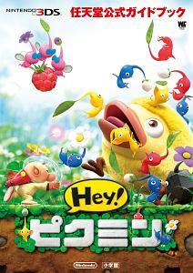 任天堂公式ガイドブック Hey!ピクミン