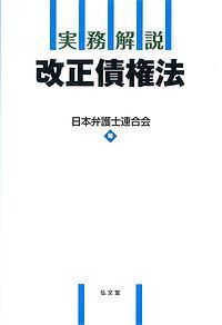 実務解説 改正債権法