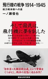 飛行機の戦争 1914-1945 総力戦体制への道