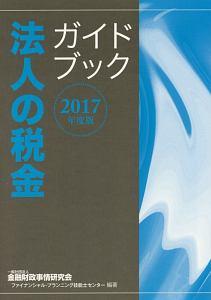 法人の税金ガイドブック 2017
