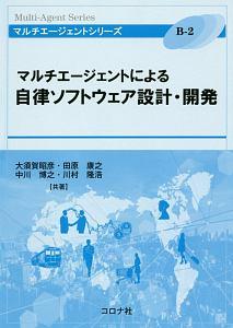 中川博之『マルチエージェントによる自律ソフトウェア設計・開発 マルチエージェントシリーズ』