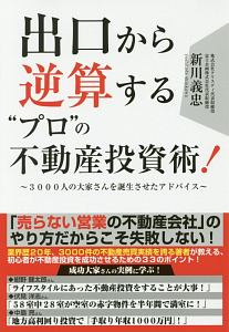 """『出口から逆算する""""プロ""""の不動産投資術!』クリスチャン・デュゲイ"""