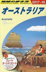 地球の歩き方 オーストラリア 2017~2018
