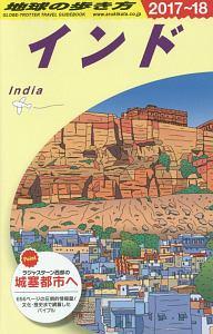 『地球の歩き方 インド 2017~2018』舞
