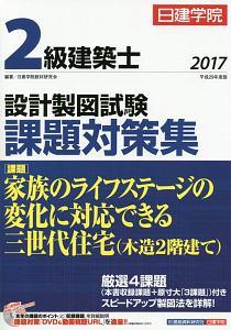 日建学院 2級 建築士 設計製図試験 課題対策集 2017