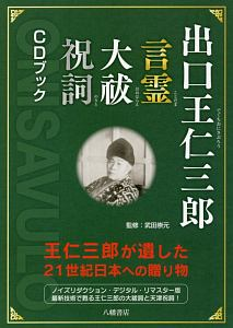 出口王仁三郎 言霊 大祓 祝詞 CDブック