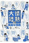 『情熱大陸への執拗な情熱』宮川サトシ