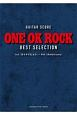 GUITAR SCORE ONE OK ROCK BEST SELECTION 1st『ゼイタクビョウ』~8th『Ambitions』